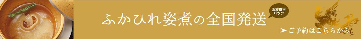 ふかひれ姿煮の全国発送はじめました!!